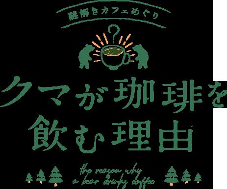 クマが珈琲を飲む理由 東京都 ...