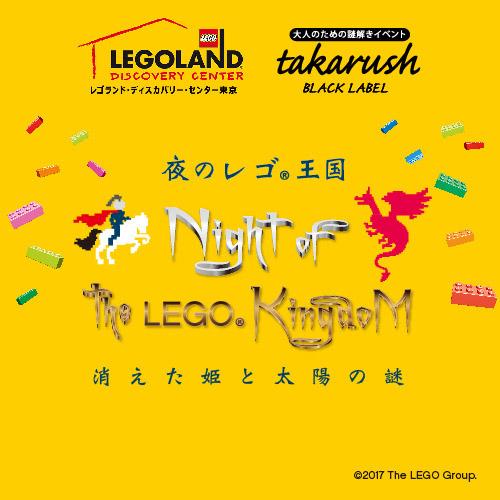 夜のレゴ®王国~消えた姫と太陽の謎~
