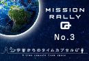 MISSION RALLY Q No.3 宇宙からのタイムカプセル