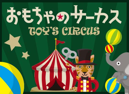 おもちゃのサーカス