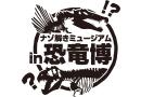 ナゾ解きミュージアム in 恐竜博