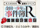 金田一少年の事件簿R~呪いの手紙の秘密~