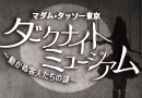 マダム・タッソー東京 ダークナイトミュージアム~動かぬ客人たちの謎~