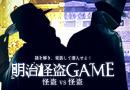 明治怪盗GAME~怪盗vs怪盗~