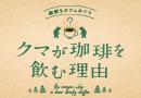 謎解きカフェめぐり クマが珈琲を飲む理由