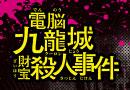 金田一少年の事件簿R×takarush BLACK LABEL<br />電脳九龍城財宝殺人事件