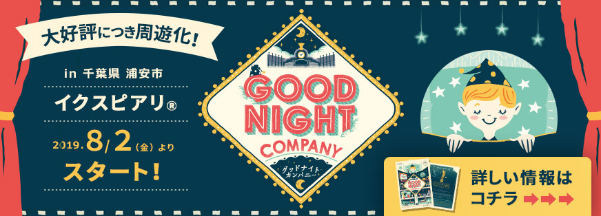 Good Night Company~素敵な夢を創りませんか?~