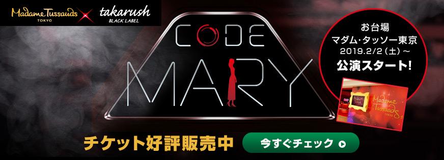 CODE MARY