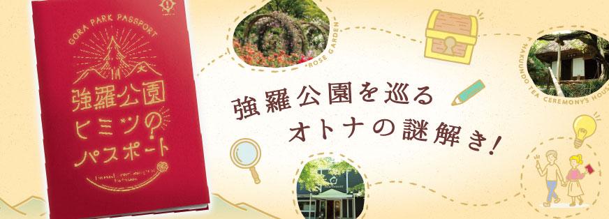 強羅公園ヒミツのパスポート