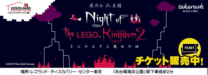 夜のレゴ®王国2~3人の王子と魔女の謎~