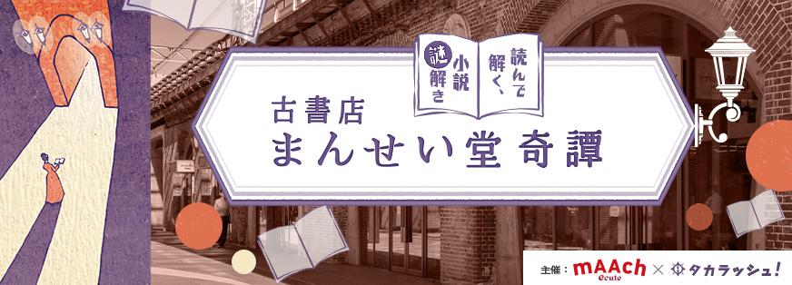 古書店まんせい堂奇譚