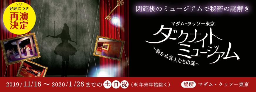 ダークナイトミュージアム~動かぬ客人たちの謎~