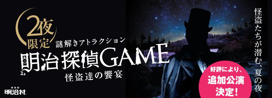 謎解きアトラクション 明治探偵GAME~怪盗達の饗宴~