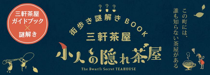 小人の隠れ茶屋